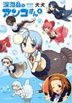 anko-san-of-the-deep-sea-fishf