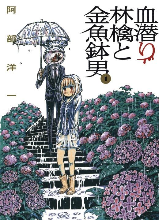 Chimoguri Ringo to Kingyobachi Otoko -02