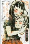daidai-wa-hantoumei-ni-nidonesuru