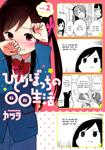 hitoribocchi-no-oo-seikatsu-addendum