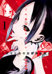 kaguya-wants-to-be-confessed-to