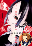kaguya-wants-to-be-confessed-tof
