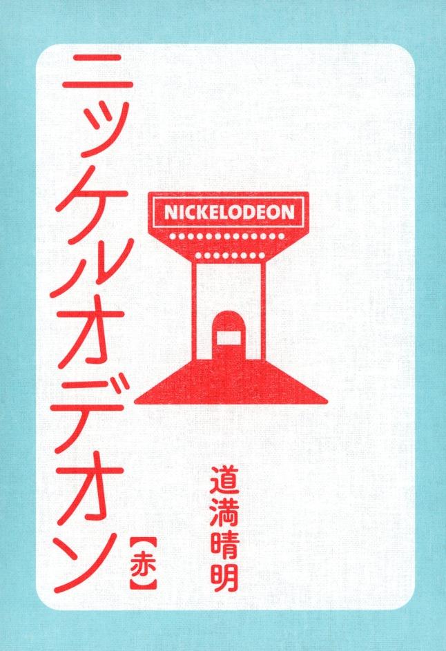 nickelodeon -02