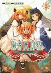 touhou-sangetsusei-three-fairies