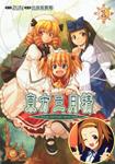 touhou-sangetsusei-three-fairiesf