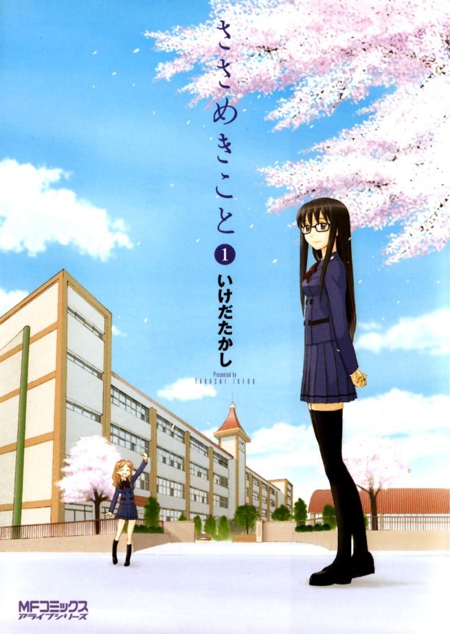 sasameki koto -02