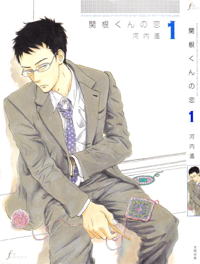 sekine-kun no koi -02