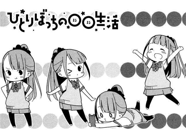 Hitoribocchi no OO Seikatsu -22