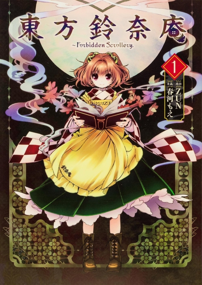 touhou forbidden scrollery -02