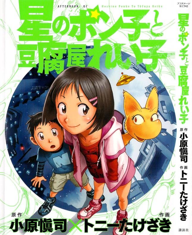 hoshi no ponko to toufuya reiko -03