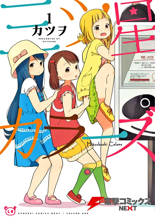 mitsuboshi colors -02
