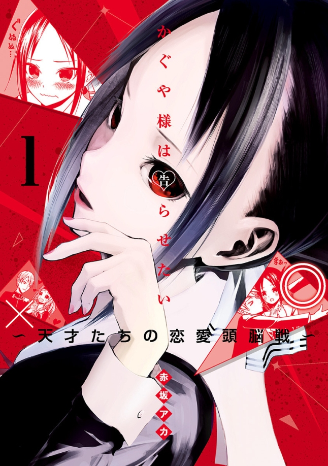 kaguya-wants-to-be-confessed-to-25