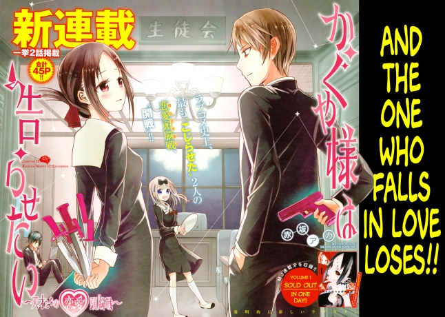 kaguya-wants-to-be-confessed-to-47