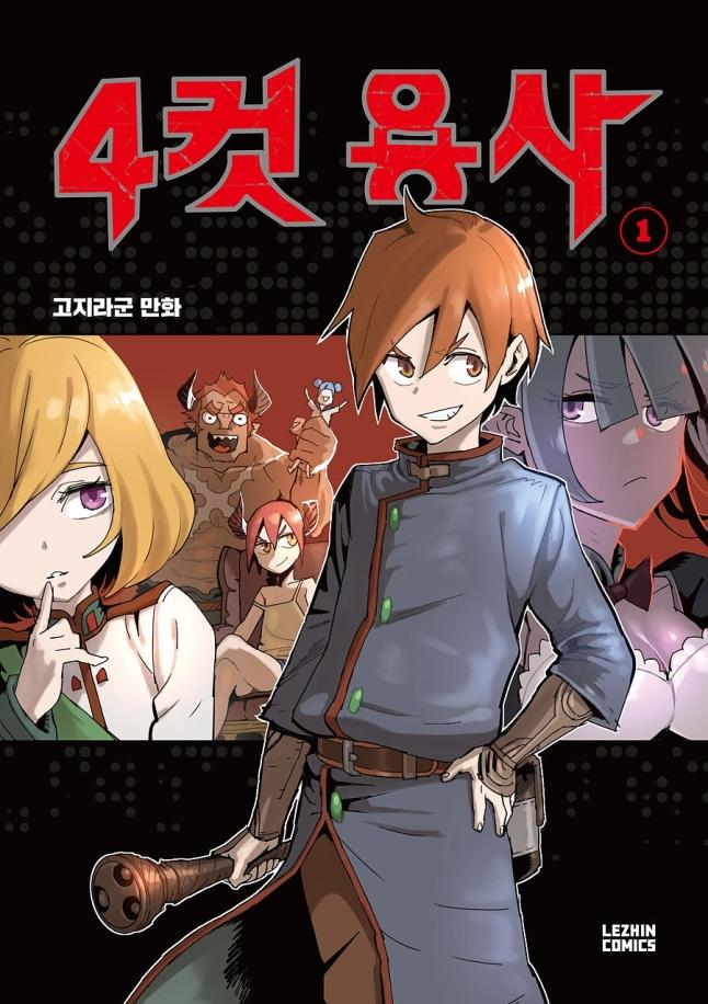 4-cut-hero-11