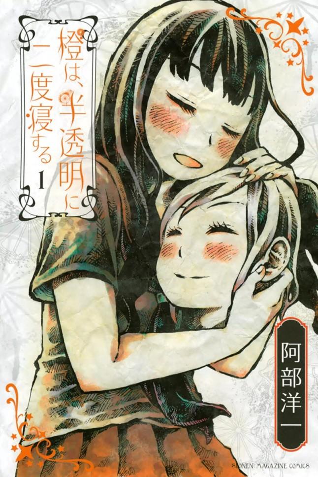 daidai-wa-hantoumei-ni-nidone-suru-02