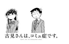komi-san-wa-komyushou-desu-25