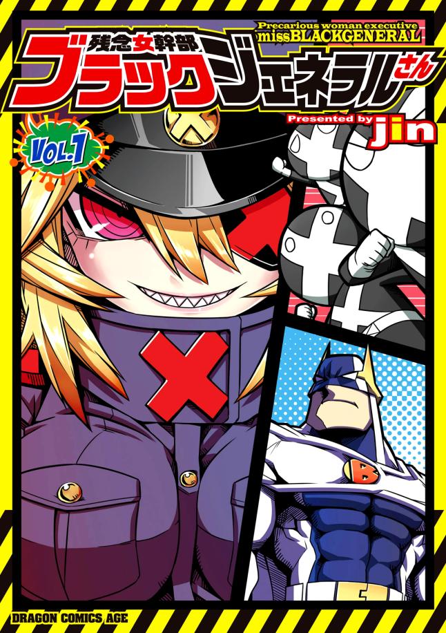 Zannen Onna-Kanbu Black General-san -04