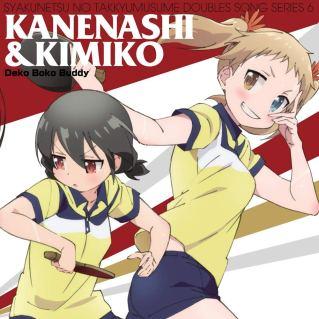 kanenashi & kimiko