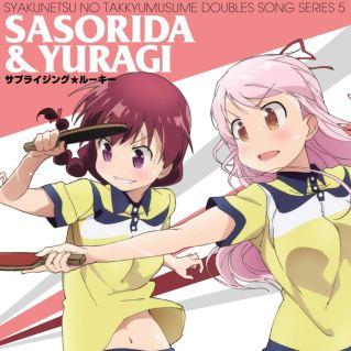 sasorida & yuragi