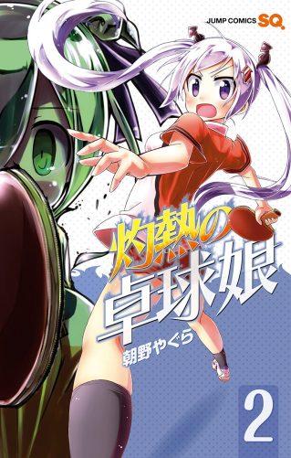 Shakunetsu no Takkyuu Musume -15